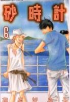 Le Sablier (première partie) de Hinako Ashihara