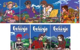 Gokinjo, une vie de quartier T.1 d'Ai Yazawa