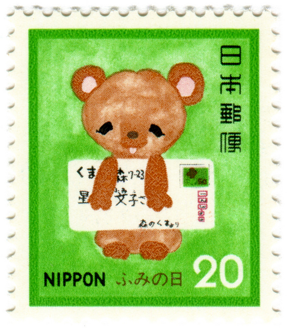 Japan postage stamp: letter writing bear c. 1980, for Letter Writing Day designed by M. Sato and S. Watanabe